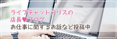 札幌店スタッフブログ